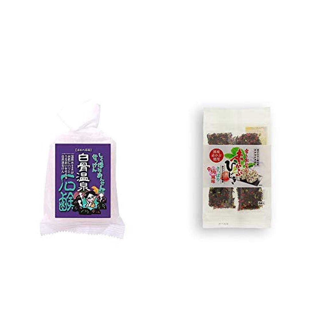 ペレグリネーションフットボール黒くする[2点セット] 信州 白骨温泉石鹸(80g)?楽しいおにぎり 赤かぶひじき(8g×8袋)