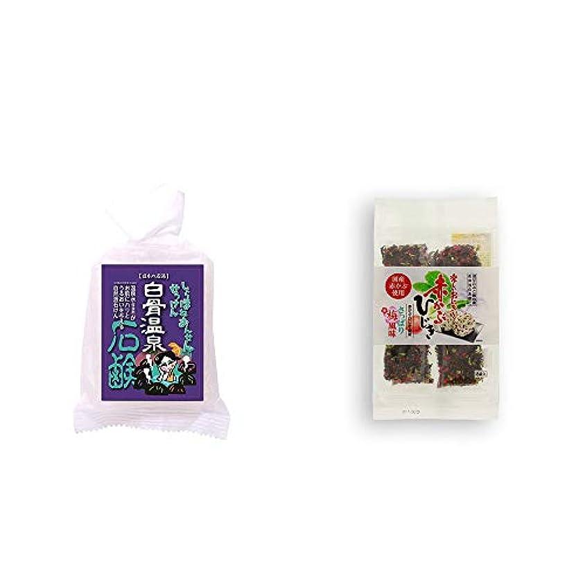 荒らす不適切な定刻[2点セット] 信州 白骨温泉石鹸(80g)?楽しいおにぎり 赤かぶひじき(8g×8袋)