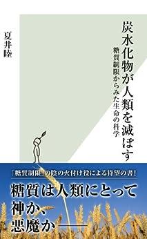 [夏井 睦]の炭水化物が人類を滅ぼす~糖質制限からみた生命の科学~ (光文社新書)