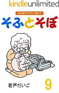 そふとそぼ(9)