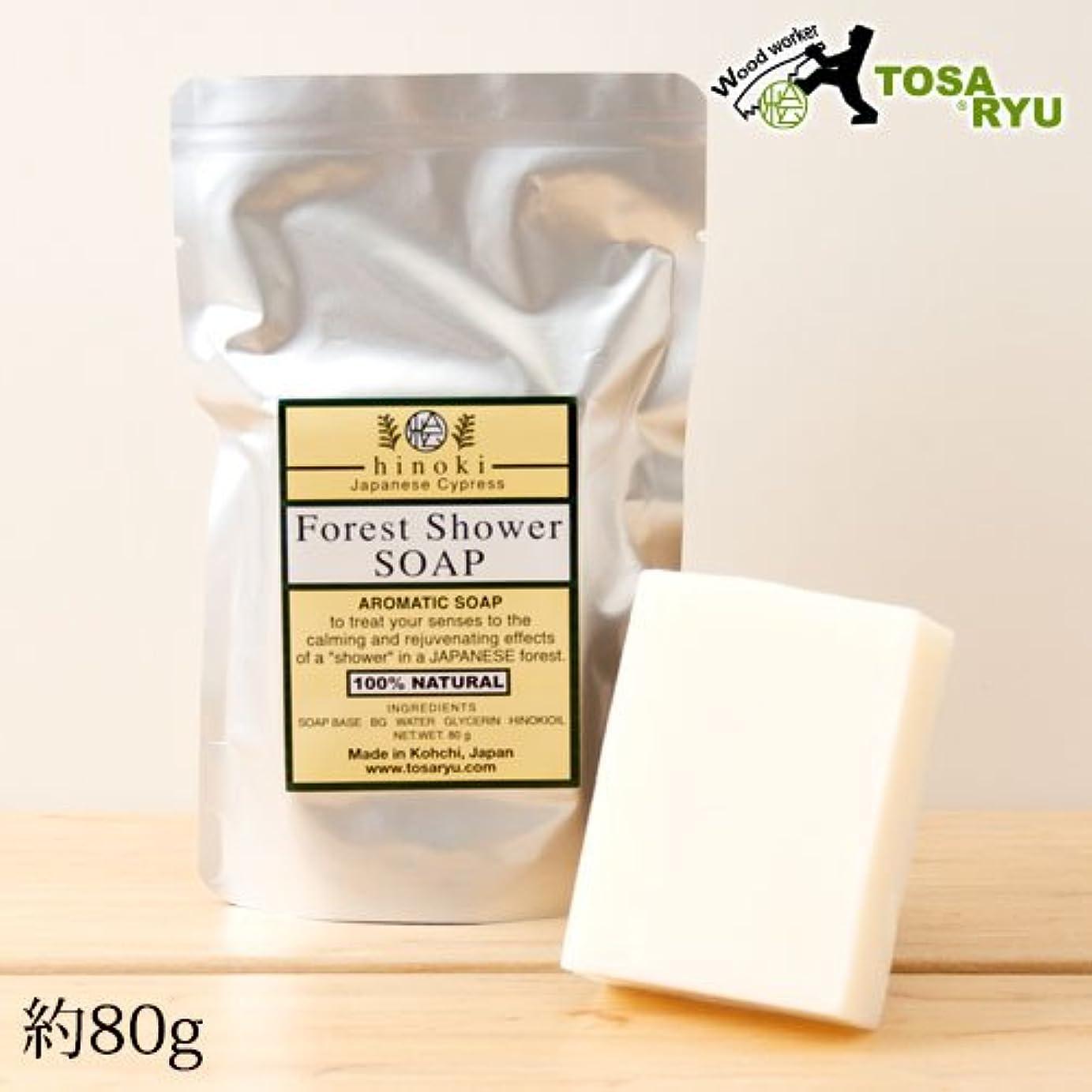 光沢のある租界無心Tosaryu, FOREST SHOWER SOAP, Aroma soap scent of cypress, Kochi craft