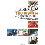 ペーパーレスオフィスの神話―なぜオフィスは紙であふれているのか?