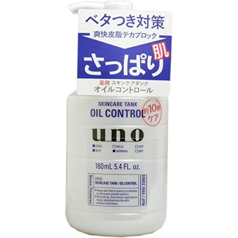 【まとめ買い】ウーノ スキンケアタンク (さっぱり) メンズフェースケア 160ml (医薬部外品)×6個