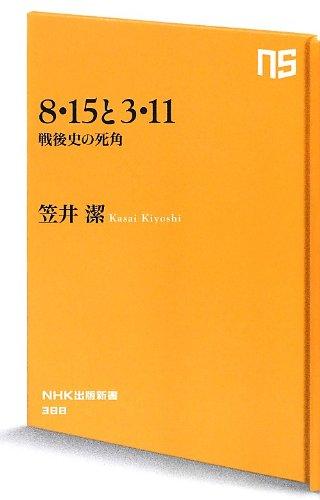 8・15と3・11 戦後史の死角 (NHK出版新書)