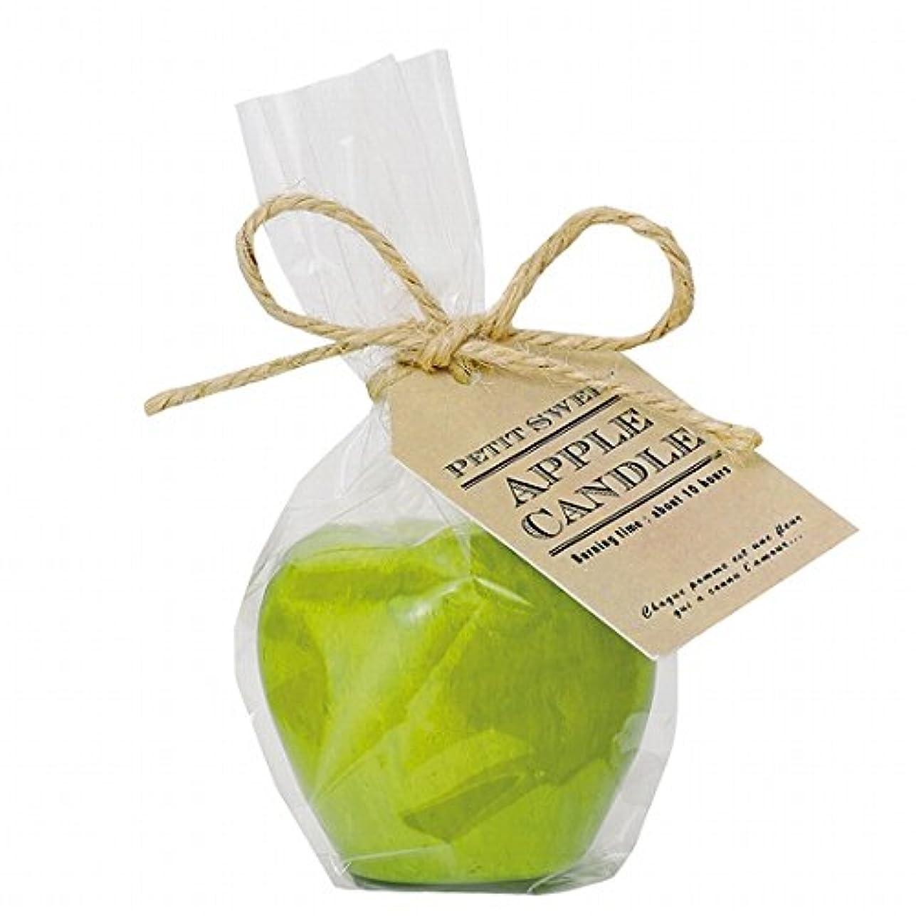 スノーケル床を掃除する共感するカメヤマキャンドル(kameyama candle) プチスイートアップルキャンドル 「 グリーン 」