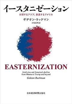 [ギデオン・ラックマン]のイースタニゼーション 台頭するアジア、衰退するアメリカ