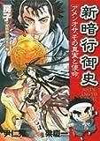 新暗行御史―アメンオサ、その真実と使命 (サンデーGXコミックス)
