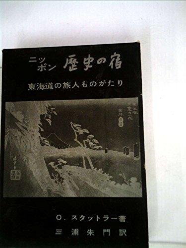 ニッポン歴史の宿―東海道の旅人ものがたり (1961年)