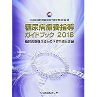 糖尿病療養指導ガイドブック 2018―糖尿病療養指導士の学習目標と課題