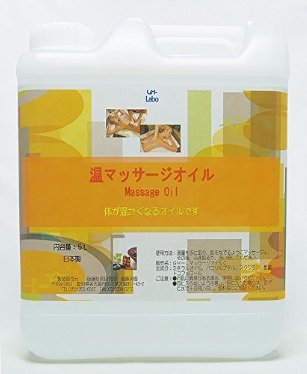 強調する倉庫プレビューGH-Labo 温マッサージオイル 温かいタイプ 5L