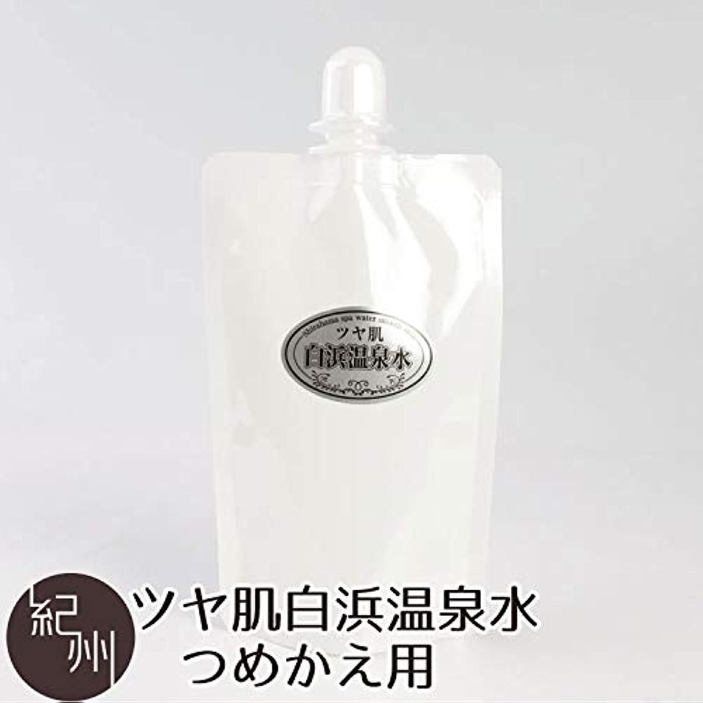 つらいエミュレーション糞しっとりつるつる ツヤ肌 白浜温泉水 つめかえ用 180ml