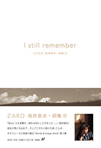 I still remember- ZARD 坂井泉水・詞集III-