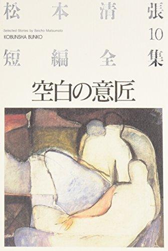 空白の意匠―松本清張短編全集〈10〉 (光文社文庫)の詳細を見る