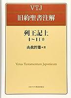 列王記上 1~11章 (VTJ旧約聖書注解)
