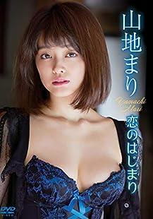 山地まり / 恋のはじまり [DVD]