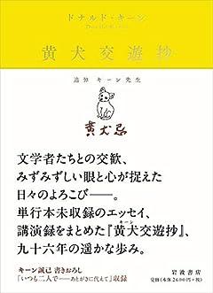 黄犬交遊抄