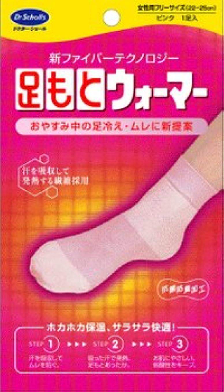 リールテープ壮大なドクターショール 足もとウォーマー女性用(1足入)