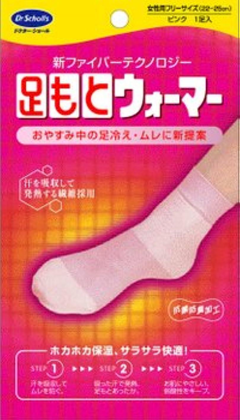 テレビ素晴らしき侵入するドクターショール 足もとウォーマー女性用(1足入)