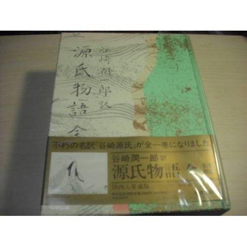 谷崎潤一郎訳 源氏物語の詳細を見る