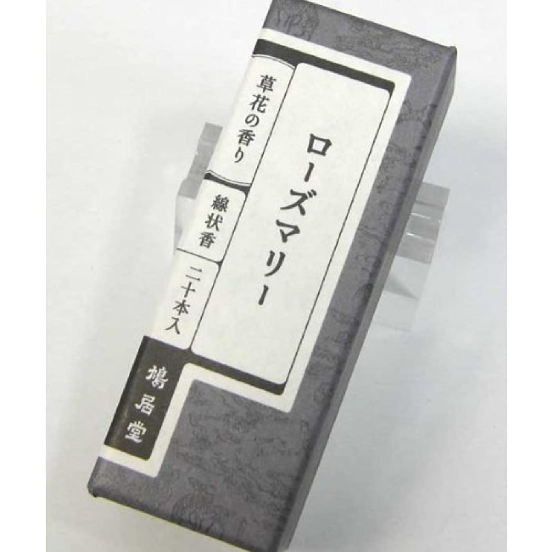 透明に縞模様の川鳩居堂 お香 ローズマリー 草花の香りシリーズ スティックタイプ(棒状香)20本いり