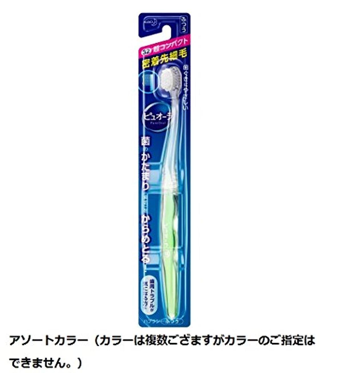 波牛肉不利益【花王】ピュオーラ 歯ブラシ超コンパクト ふつう (1本) ×20個セット