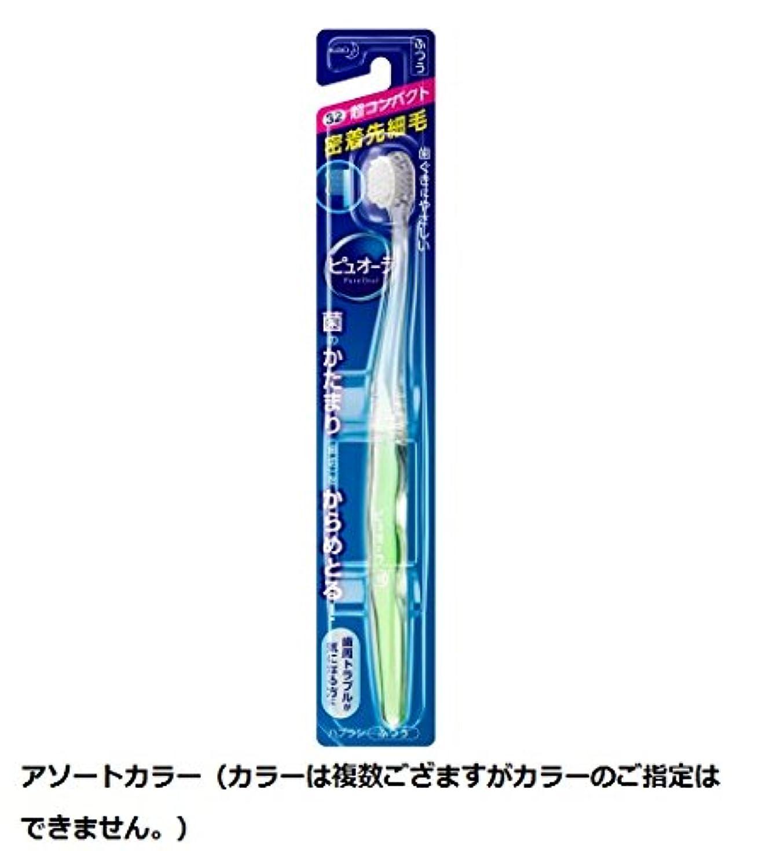 不運ベル消毒する【花王】ピュオーラ 歯ブラシ超コンパクト ふつう (1本) ×5個セット