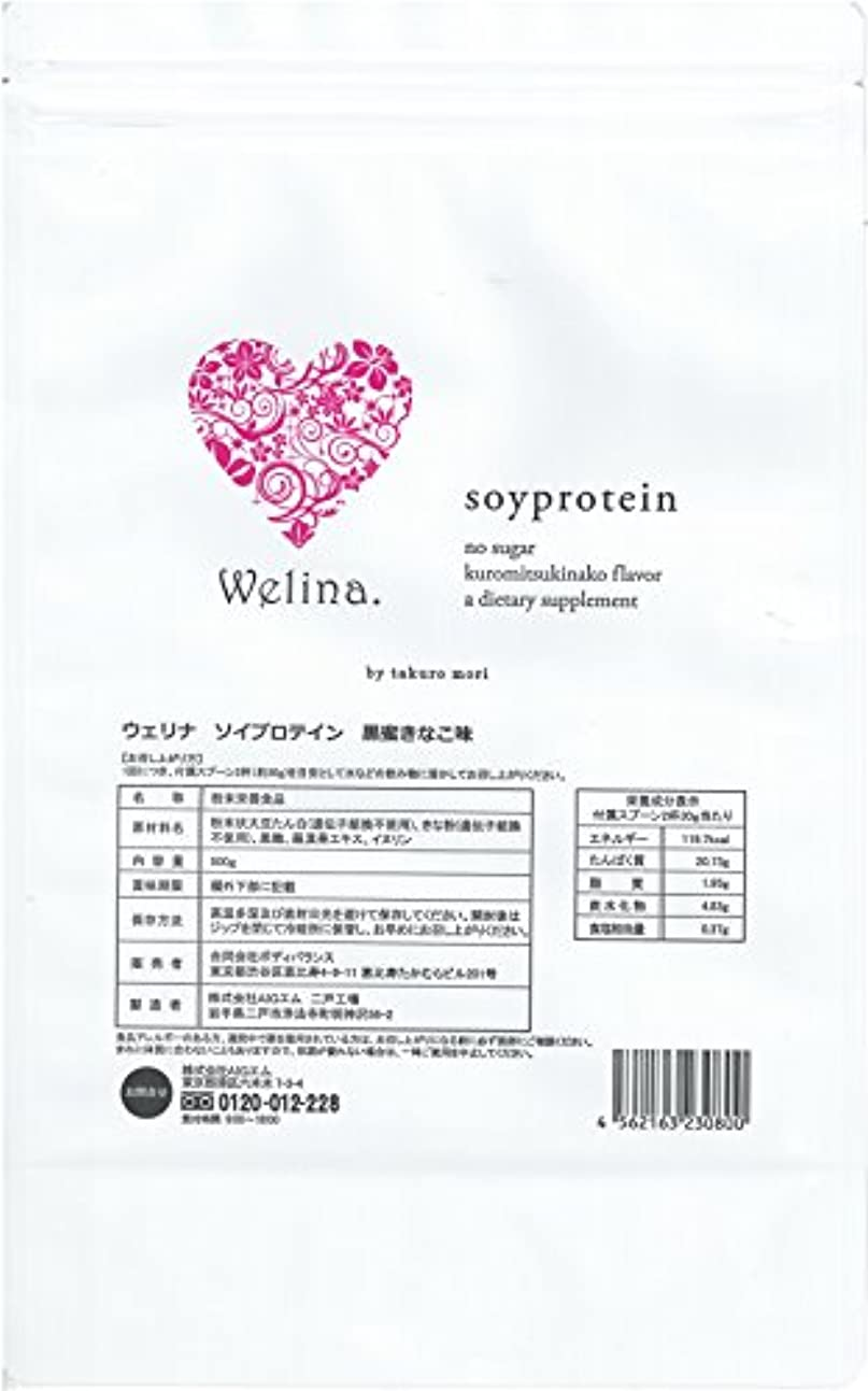 過剰不機嫌機密ウェリナ ソイプロテイン 黒蜜きなこ味 500g