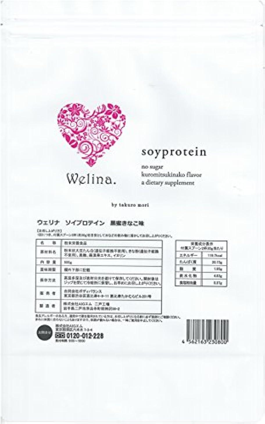 列車雑種匿名ウェリナ ソイプロテイン 黒蜜きなこ味 500g