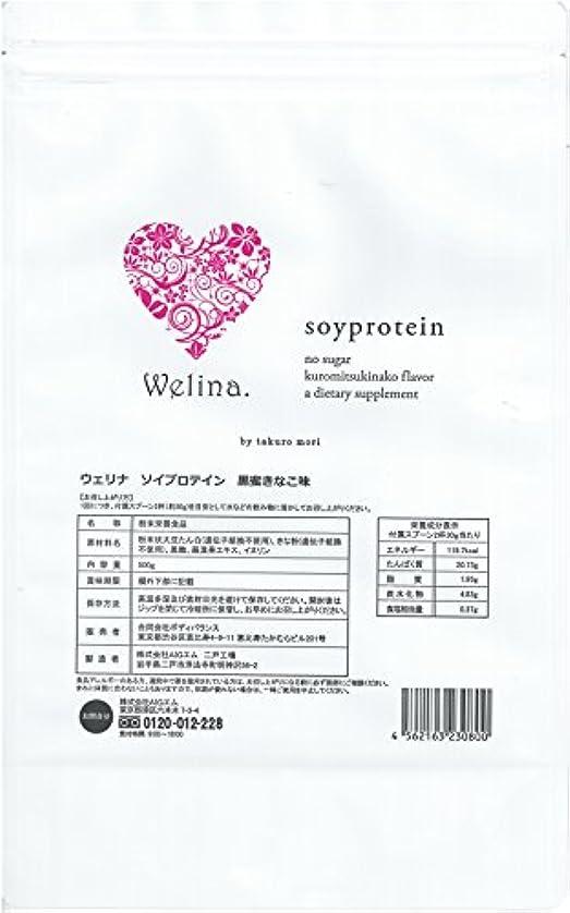 葉船損失ウェリナ ソイプロテイン 黒蜜きなこ味 500g