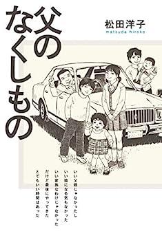 [松田 洋子]の父のなくしもの (ビームコミックス)