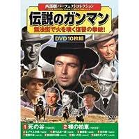 (3個まとめ売り) 西部劇パーフェクトコレクション 伝説のガンマン