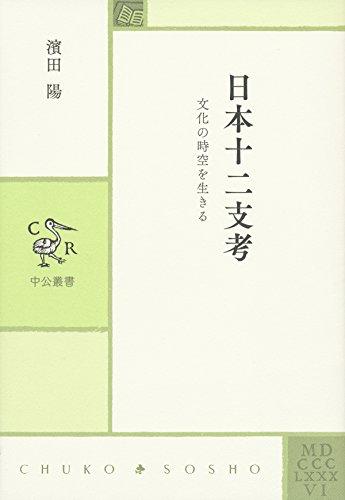 日本十二支考 - 文化の時空を生きる (中公叢書)