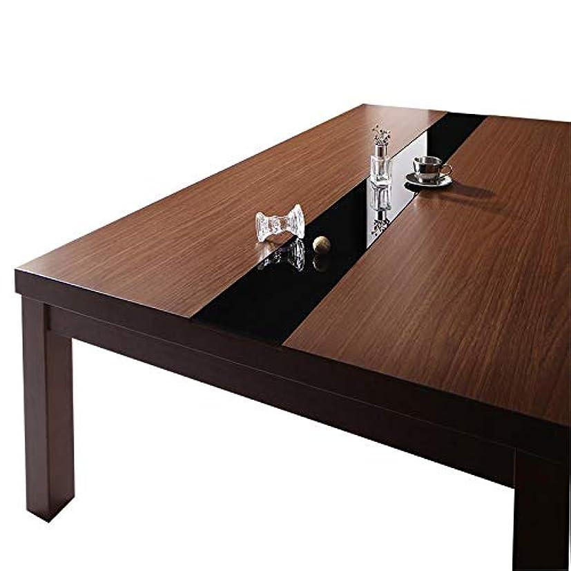 技術的な増幅測定可能木目×ブラックガラス? こたつテーブル 長方形 150×80 本体単品/おしゃれ モダン