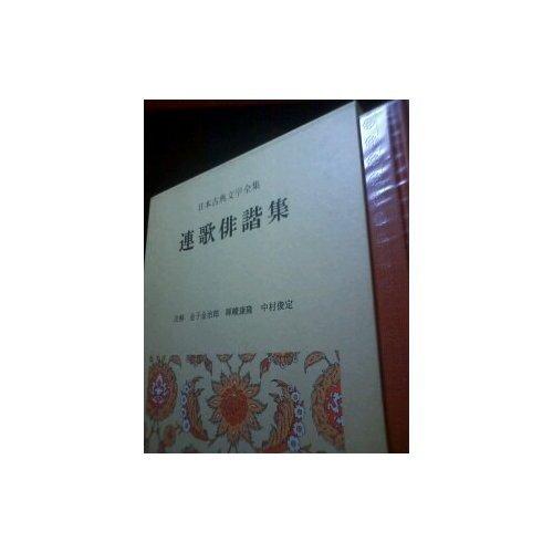 日本古典文学全集 32 連歌俳諧集