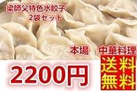 お買得2点セット 梁師父特色水餃子 ニラ・エビ入り 中華料理人気商品・中国名物