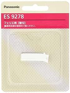 パナソニック フェリエ フェイス用替刃 ES9278