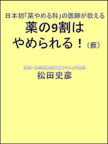 日本初「薬やめる科」の医師が教える 薬の9割はやめられる! (仮)