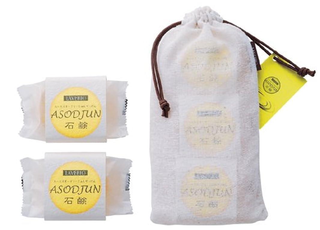 高級透明石鹸 ASODJUN 石鹸(3個入り)