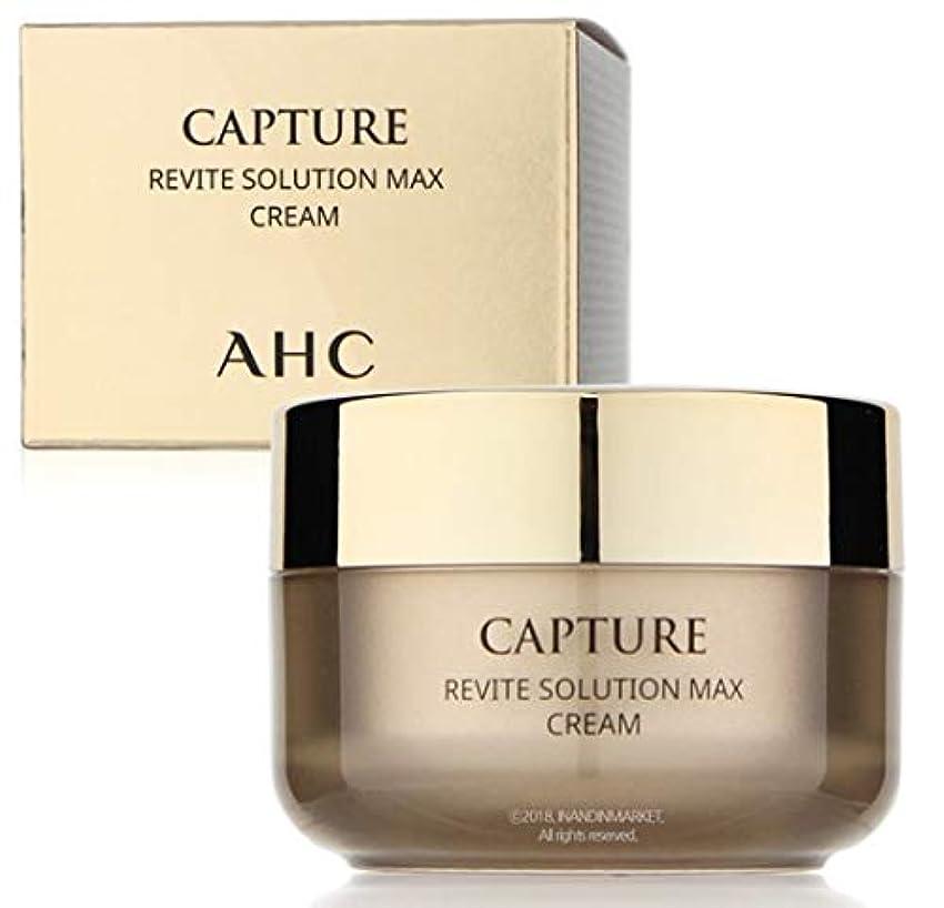 小道控えめな掃除AHC Capture Revite Solution Max Cream/キャプチャー リバイト ソリューション マックス クリーム 50ml [並行輸入品]