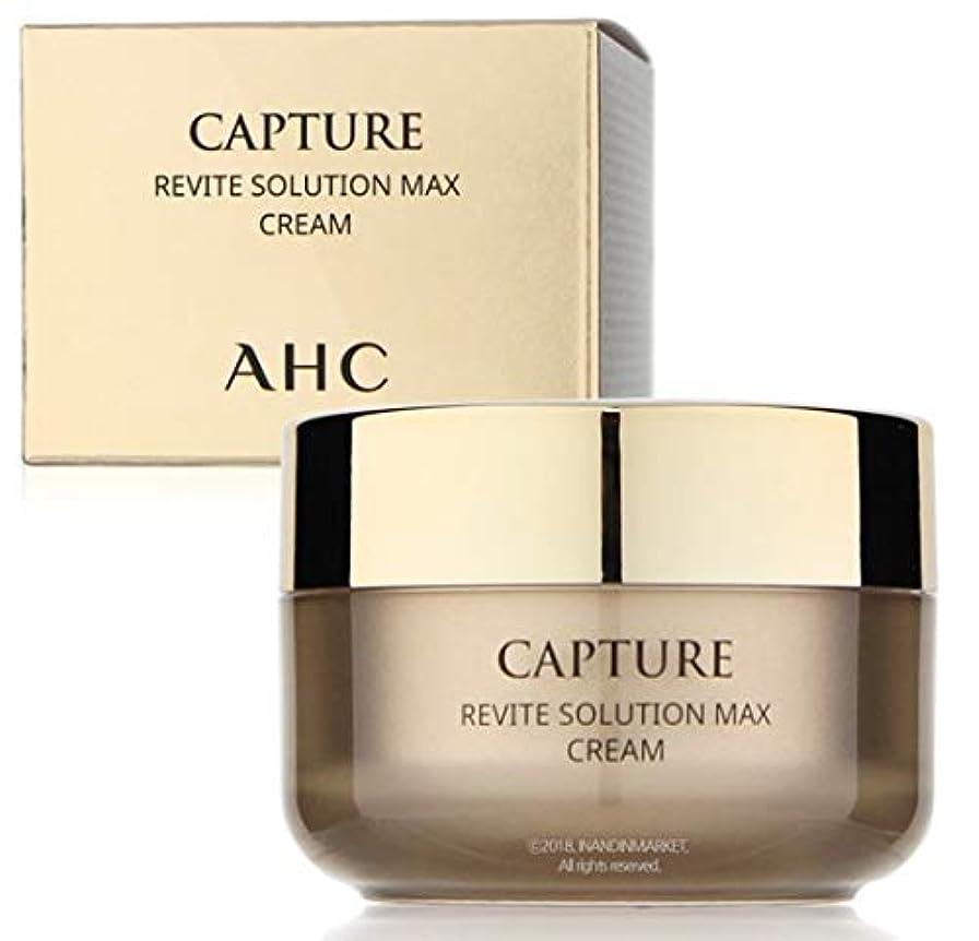 複雑花束凶暴なAHC Capture Revite Solution Max Cream/キャプチャー リバイト ソリューション マックス クリーム 50ml [並行輸入品]