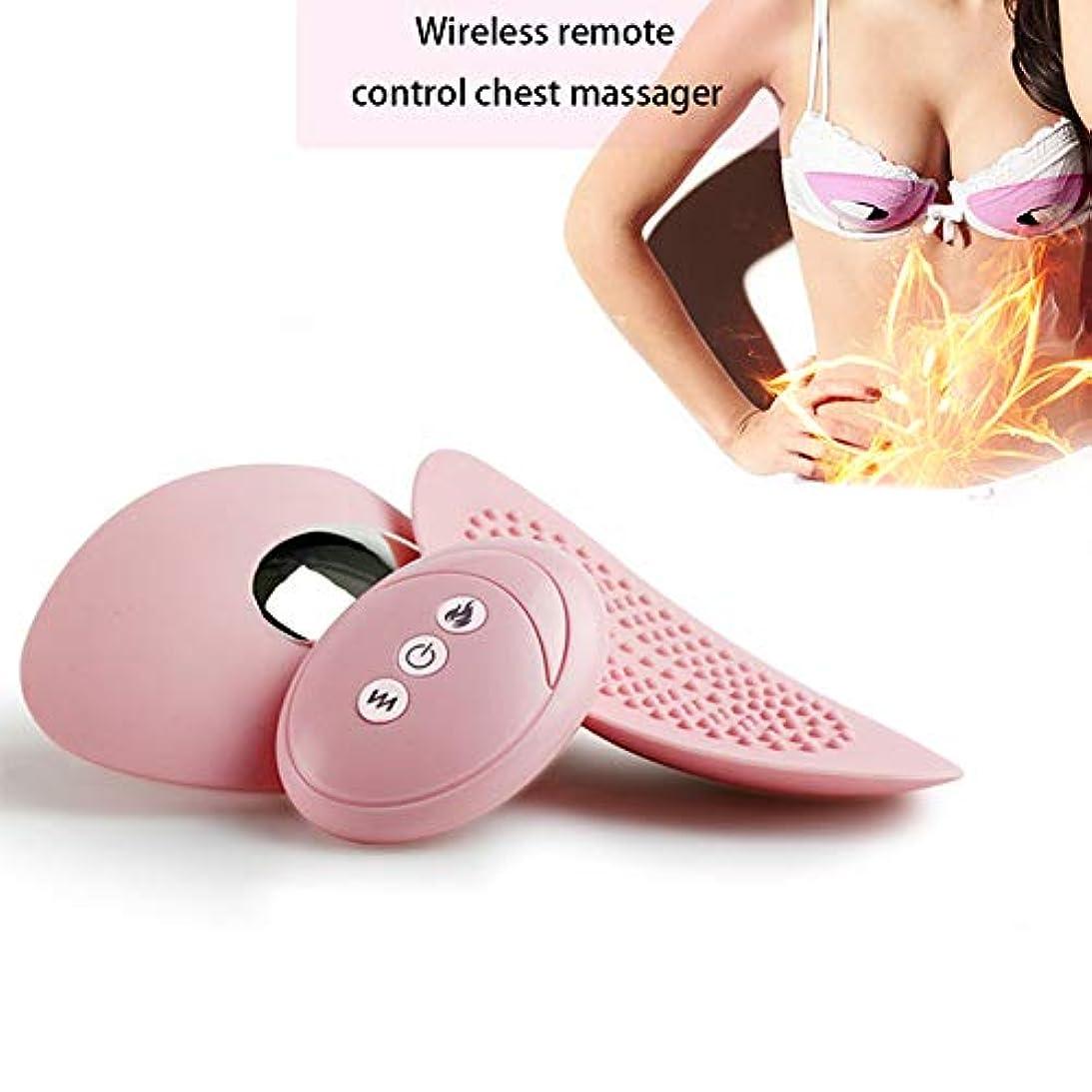 聴覚アイデア絶えず電気乳房マッサージ乳バイブレーター10スピードインテリジェント振動バスト暖房乳ワイヤレスはマッサージャーを増やします