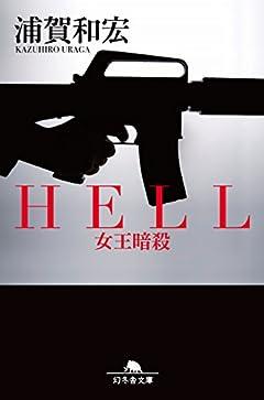 HELL 女王暗殺 (幻冬舎文庫)