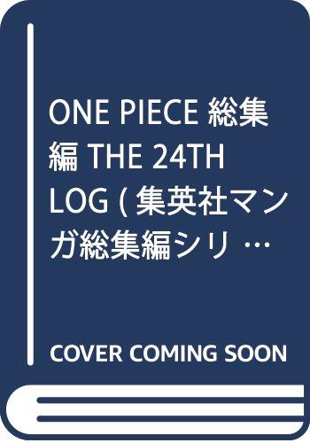 ONE PIECE 総集編 THE 24TH LOG (集英社マンガ総集編シリーズ)