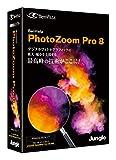 【最新版】PhotoZoom Pro 8 画像拡大 リサイズ専用ソフト 