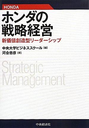 ホンダの戦略経営—新価値創造型リーダーシップ