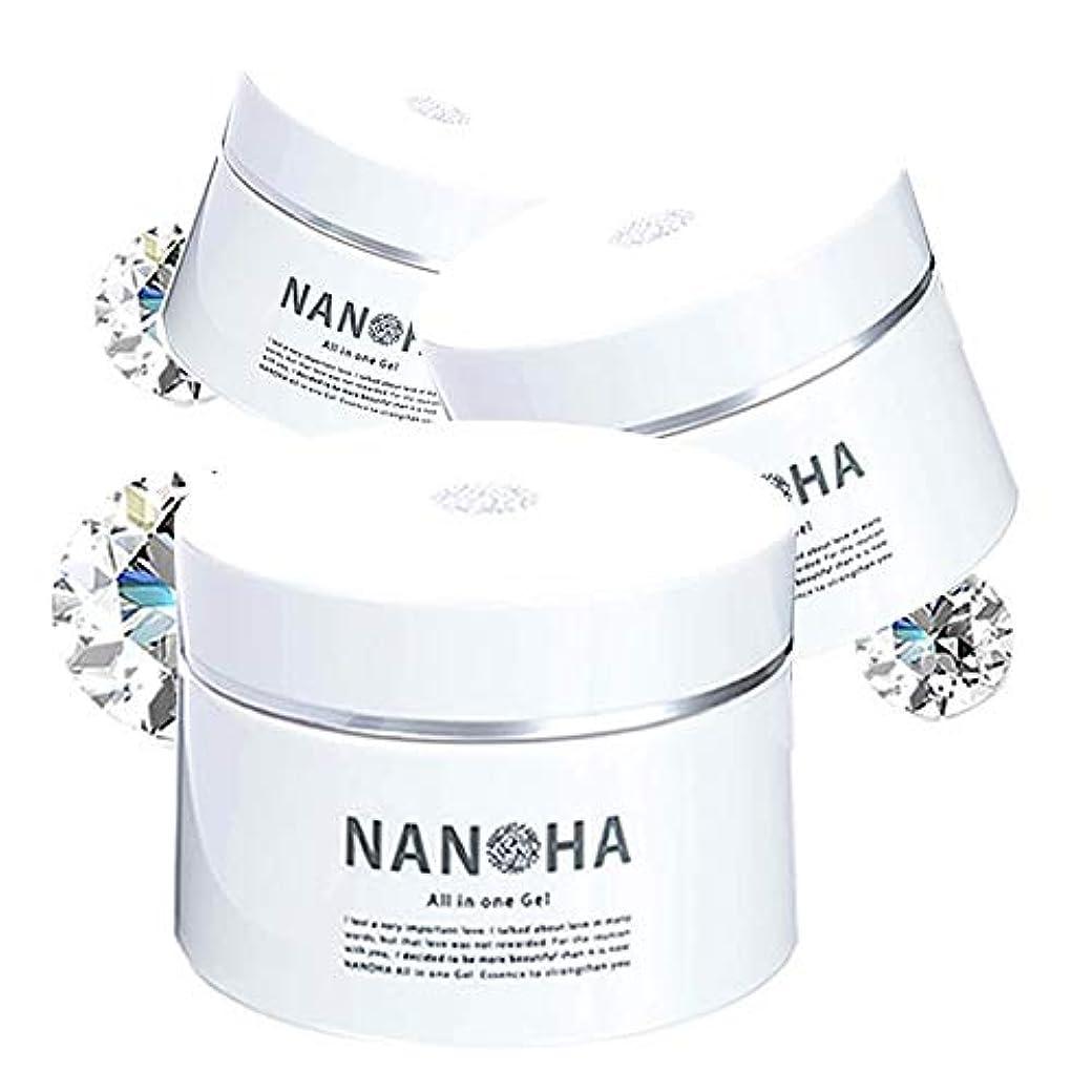 凝縮するインテリアジョージバーナードヒト幹細胞 美容 オールインワン ジェル NANOHA オールインワンジェル 50g (3個セット)