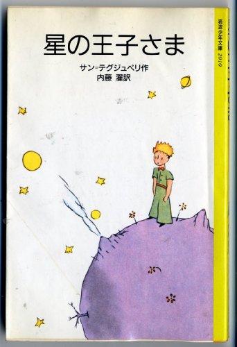 星の王子さま (岩波少年文庫 (2010))の詳細を見る
