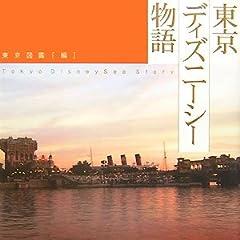 東京ディズニーシー物語 (ディズニーストーリーブック)