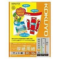 (まとめ) コクヨ インクジェットプリンター用紙 スーパーファイングレード 厚手用紙 B5 KJ-M15B5-50 1冊(50枚) 【×5セット】