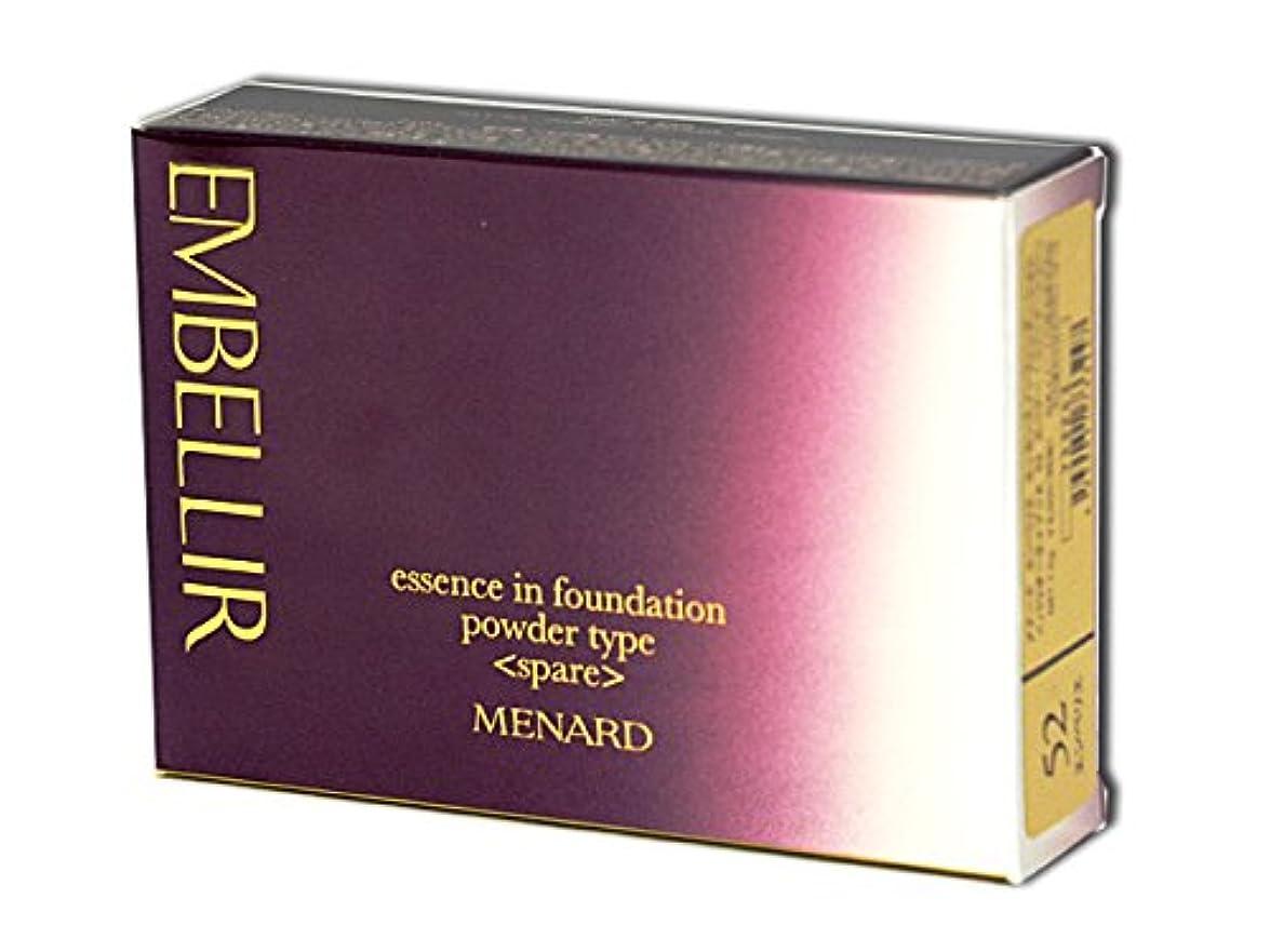 最大化する受け入れ解決するメナード エンベリエ エッセンスインファンデーション パウダータイプA 52 スペアー 7.5g